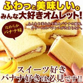 【お徳用】バナナオムレット17個 なめらか バナナクリーム をふんわり生地で包んだ!!/常温便