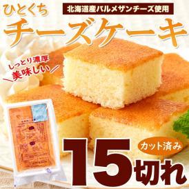 お試し ひとくち チーズケーキ 15切れ♪北海道十勝産 パルメザンチーズ 使用! ネコポス