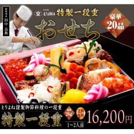 【送料無料】【20品目】【2022年】京料理 料亭とりよね特製一段重おせち
