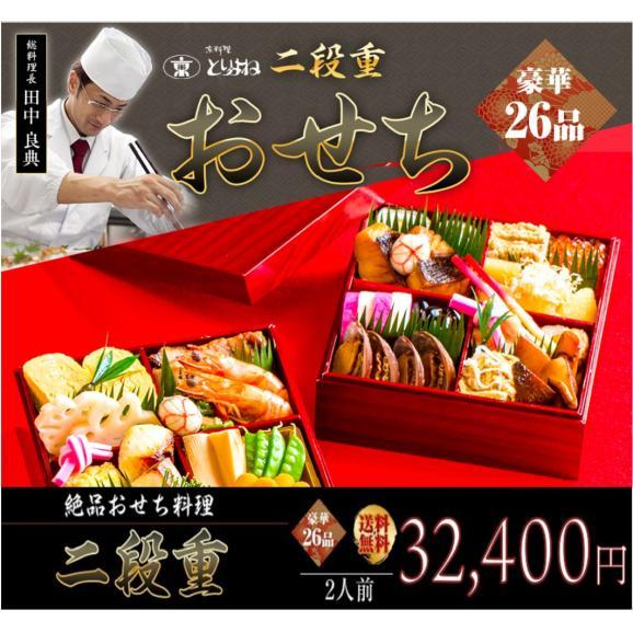 京料理とりよね謹製 二段重 【26品目】【二段重】【2022年】01