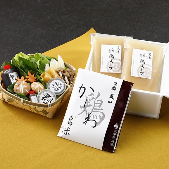 【接待の手土産 入選商品】京の水炊きセット~名物「活鶏水煮」~ ◆雅セット 2人前04