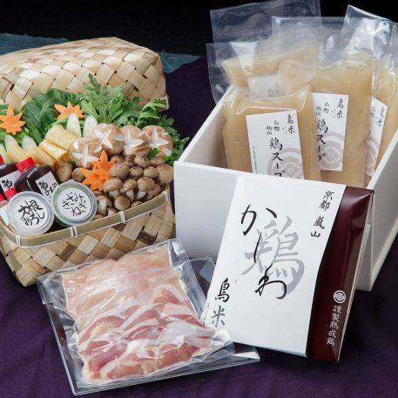 京の水炊きセット~名物「活鶏水煮」~◆雅セット 4人前04