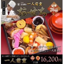 【送料無料】【26品目】【2022年】京料理 料亭とりよね一人前重おせち