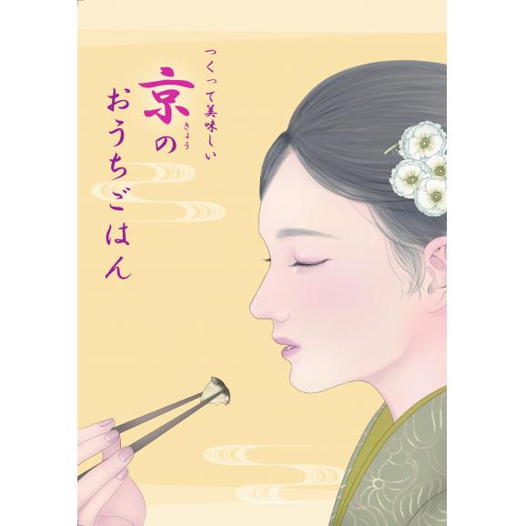 【懐石料理】京のおうちごはん04