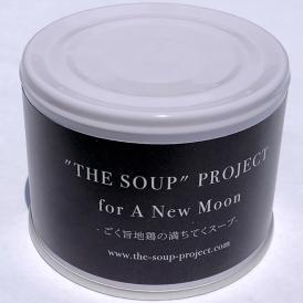 """""""THE SOUP"""" ごく旨地鶏の満ちてくスープ"""