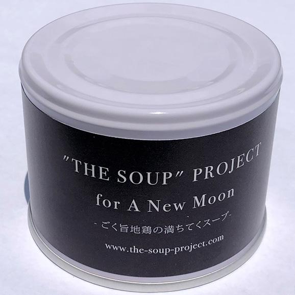 """""""THE SOUP"""" ごく旨地鶏の満ちてくスープ01"""