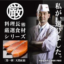 【料理長厳選】天然紅鮭と鰹たたきセット