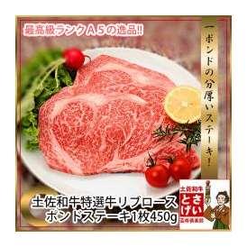 土佐和牛最高級ランク【A5】特選リブロースポンドステーキ450g(冷凍)