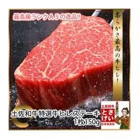 土佐和牛最高級ランクA5特選ヒレステーキ150g【冷凍】