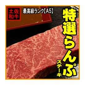 土佐和牛最高級ランクA5特選らんぷステーキ200g【冷凍】