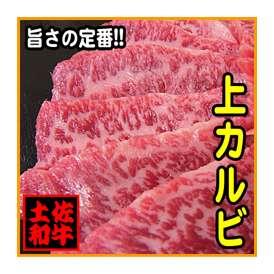 土佐和牛上カルビ200g【冷凍】