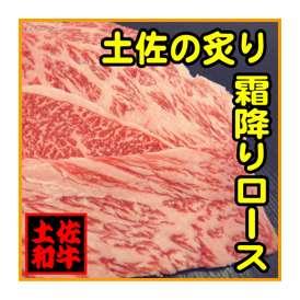 土佐和牛炙り霜降りロース焼肉200g【冷凍】