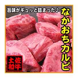 土佐和牛なかおちカルビ 焼肉200g【冷凍】
