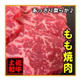 土佐和牛もも 焼肉200g【冷凍】