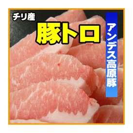 チリ産アンデス高原豚「豚トロ」 焼肉200g【冷凍】