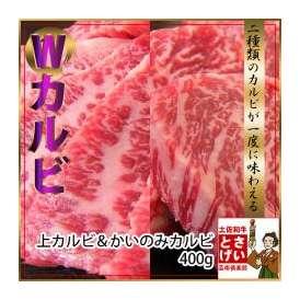 土佐和牛 Wカルビ 焼肉400g【冷凍】