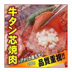 牛タン芯薄切り 焼肉 200g(アメリカ産)【冷凍】