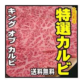 送料無料 土佐和牛 最高級A5 特選カルビ500g【冷凍】