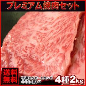 送料無料 焼肉プレミアムセット2kg【冷凍】