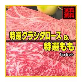 送料無料 土佐和牛 最高級ランクA5 特選クラシタロース&ももセット1kg【冷凍】