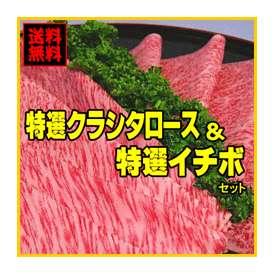 送料無料 土佐和牛 最高級ランクA5 特選クラシタロース&イチボセット900g【冷凍】