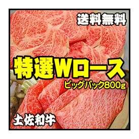 送料無料 最高級A5 土佐和牛 特選Wロース800g【冷凍】