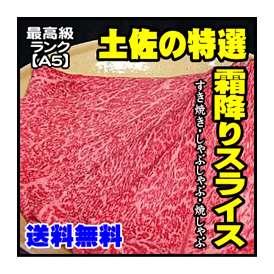 送料無料 最高級A5 土佐の特選霜降りスライス500g【冷凍】