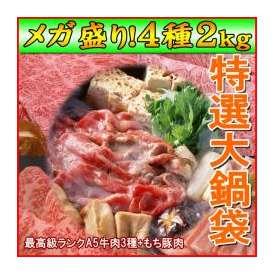 送料無料 特選!大鍋袋2kg【冷凍】