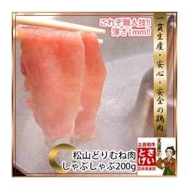 職人の技とハマる味! 松山どりしゃぶしゃぶ・焼きしゃぶ用200g【冷凍】