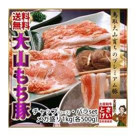 送料無料 もち豚 チャップ(ロース)&バラ しゃぶしゃぶセット1kg【冷凍】