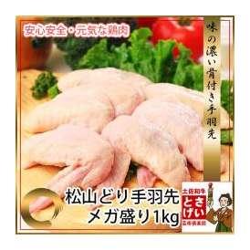 【愛媛県産】松山どり手羽先1kg【冷凍】
