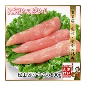 【愛媛県産】松山どりささみ500g【冷凍】