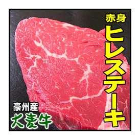 柔らか♪安心♪大麦牛ヒレステーキ赤身100g(オーストラリア産)【冷凍】