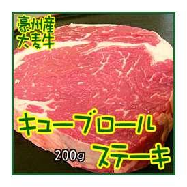 柔らか♪安心♪大麦牛キューブロールステーキ赤身200g(オーストラリア産)【冷凍】