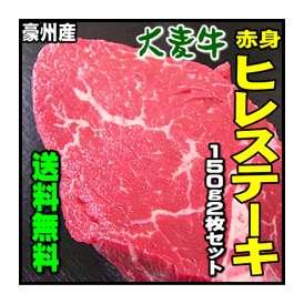 送料無料 豪州産大麦牛ヒレステーキ赤身150g×2枚セット【冷凍】