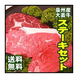 送料無料 柔らかヘルシー&安心♪【大麦牛】ステーキセット(オーストラリア産)【冷凍】