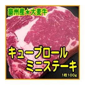 柔らか♪安心♪【大麦牛】キューブロールミニステーキ赤身100g(オーストラリア産)【冷凍】