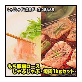 鳥取県産もち豚肩ロース しゃぶしゃぶ&焼肉1kg【冷凍】