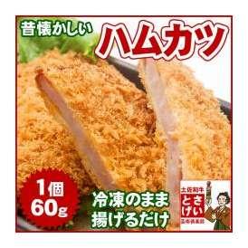 おひとり様5個まで☆昔懐かしハムカツ60g(冷凍)
