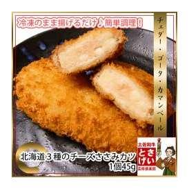 北海道3種のチーズささみカツ45g(冷凍)