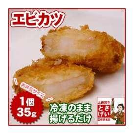 エビカツ35g(冷凍)