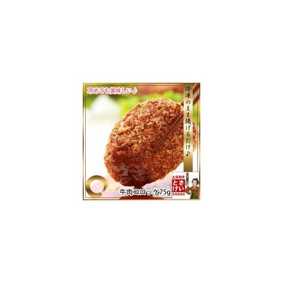 冷めても美味しい牛肉コロッケ75g(冷凍)01