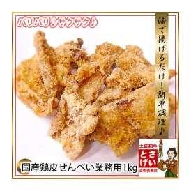 パリパリ!サクサク!鶏皮せんべい☆徳用1kg【冷凍】