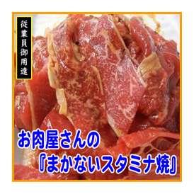 お肉屋さんの『まかないスタミナ焼』200g(冷凍)