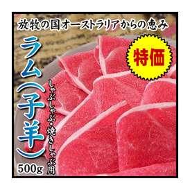 美味しい&ヘルシー♪ ラム(子羊) しゃぶしゃぶ500g (オーストラリア産)【冷凍】