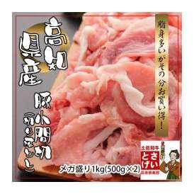 脂身多いがメチャメチャ激安♪ 高知県産豚小間切1kg【冷凍】