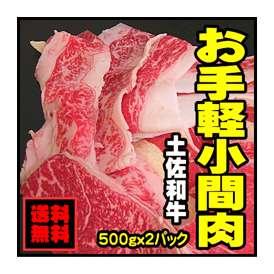 送料無料 土佐和牛 お手軽小間肉 1kg【冷凍】