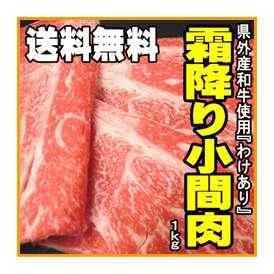 送料無料 わけあり 黒毛和牛 霜降り小間肉 1kg【冷凍】