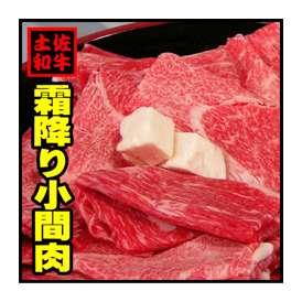 土佐和牛霜降り小間肉1kg【冷凍】
