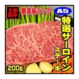 土佐和牛最高級ランクA5特選サーロインステーキ200g【冷凍】